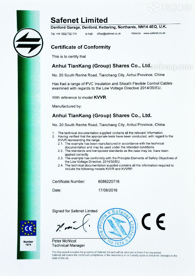 TianKang PVC insulation and sheath Flexible Control cables(KVVR) CE Certificate